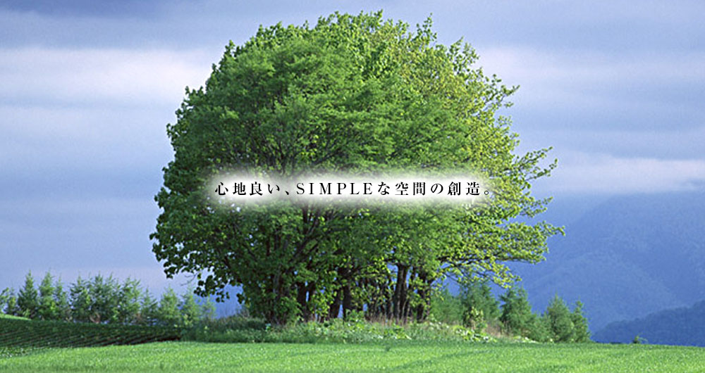心地良い、SIMPLEな空間の創造。